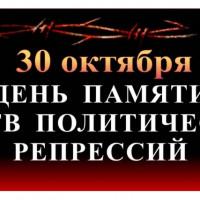 30 октября в России отмечается День памяти жертв политических репрессий