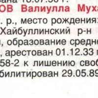 Билялов (Билалов) Валиулла Мухарлямович
